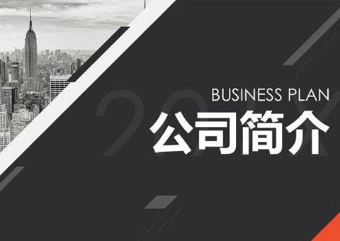 南京華凱機電設備安裝有限公司公司簡介